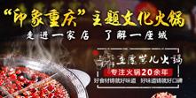 重庆崽儿火锅加盟连锁