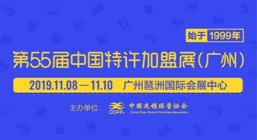 2019中国特许加盟展日期