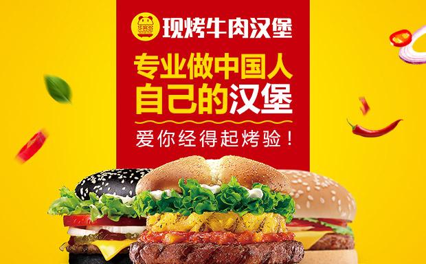 专业做中国人自己的汉堡