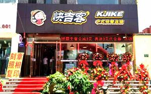 快吉客中式快餐店面