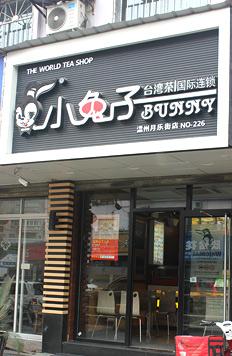 小兔子台湾茶国际店面