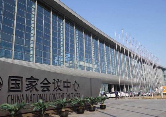 国家会议中心展馆