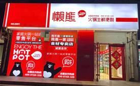 懒熊火锅食材超市怎么样?加盟前景如何