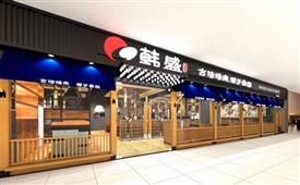 新开张的韩国烤肉店生意差该如何拯救