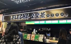 LELECHA乐乐茶多样化经营