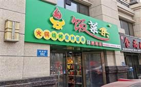 饭菜集烧烤火锅食材超市,涮烤你的味觉