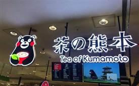 茶的熊本,日本熊本熊一家授权的茶饮品牌