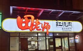 田老师红烧肉与老家肉饼的创业故事