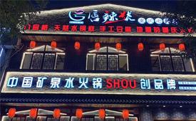 井格老灶火锅,弘扬和传承重庆老火锅文化