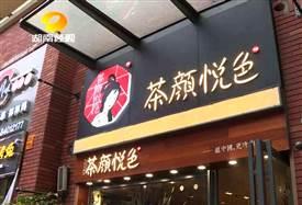 茶颜悦色,中国风名族风为卖点的新型鲜茶店