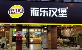 重庆派乐汉堡店加盟费多少钱