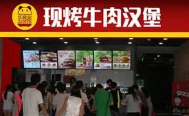 华客多汉堡加盟,专业做中国人自己的汉堡
