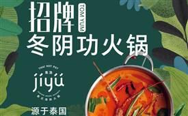 集渔泰式海鲜火锅生意怎么样?