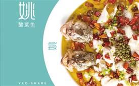 姚酸菜鱼用什么鱼做好吃