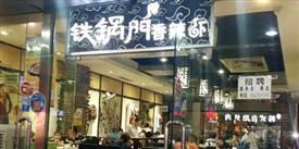 铁锅门香辣馆加盟流程有哪些