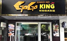 咕咕韩式炸鸡,一家专业做炸鸡的店