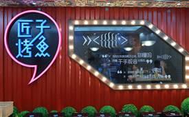 匠子烤鱼连锁店介绍