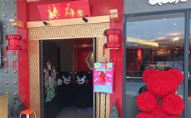 辣府火锅店怎么样?