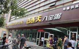 谷连天八宝粥,成为中国消费者更喜爱的粥类品牌