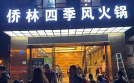 侨林四季风火锅,源自经典重庆正宗老火锅品牌