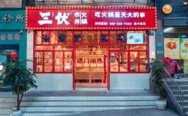 怎么加盟重庆火锅,有哪些注意事项