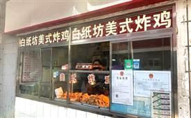 白纸坊美式炸鸡,小吃行业里的明星美味