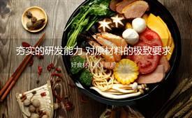 杨国福和张亮麻辣烫有什么关系