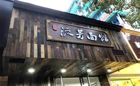 杭城流芳面馆,专门从事手工面条多面的老品牌