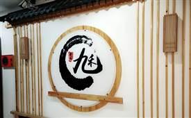 九禾寿司,专注于做寿司外卖