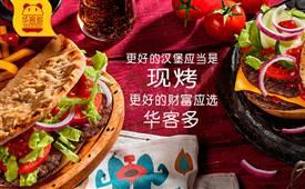 华客多汉堡,华人的口味华客多知道