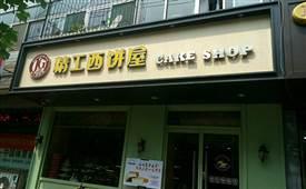 中国月饼文化节开幕式在天津举办