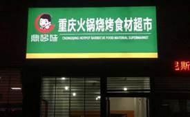 加盟火锅烧烤食材超市有哪些优势
