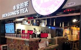 本宫的茶是哪个明星开的店