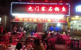 九门寨石锅鱼好学吗,一点技术都不懂,能加盟吗?