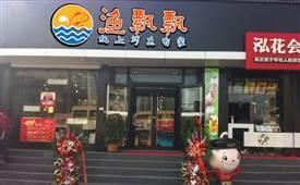 渔飘飘纸上烤鱼加盟品牌介绍