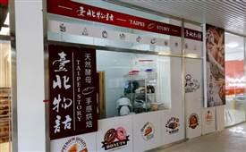 台北物语面包加盟品牌介绍