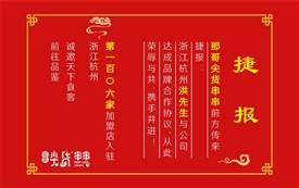 那哥尖货串串第106家店入驻江苏杭州