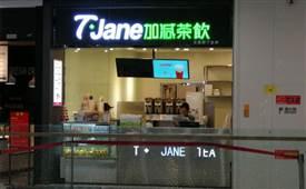 加减奶茶店加盟费与条件