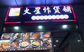 火星炸货铺,深夜食堂老上海小吃