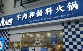魔法帽牛肉酱料火锅,一人一锅现吃现涮