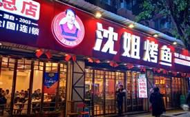 沈姐烤鱼品牌发源地是哪