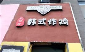 欣妍家韩式炸鸡,地道的韩式口味炸鸡