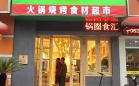 加盟火锅烧烤食材超市的市场前景怎么样
