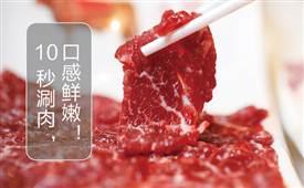 加盟左庭右院鲜牛肉火锅怎么样