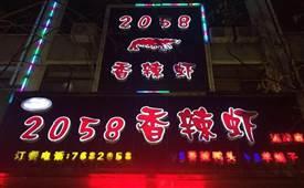 香辣虾火锅加盟店利润怎么样