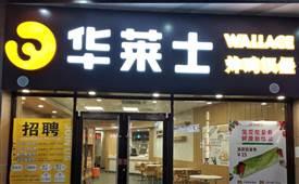 华莱士直营店赚钱吗?直营店的利润怎样