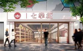 七掌柜火锅食材超市,养生火锅界的传奇