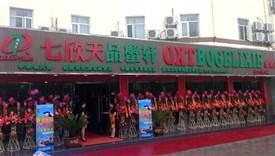 七欣天迷宗蟹的品牌渊源