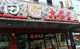 口口田中式快餐,就在这里释放你的味蕾