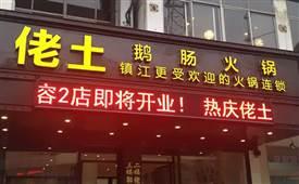 佬土鹅肠火锅一家20年来坚持只做火锅的餐饮连锁企业